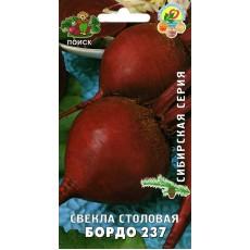 Свекла столовая Бордо 237 (сибирская серия) (ЦВ) 3гр.